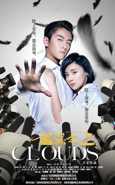 Clouds Poster, 2015 TV drama series