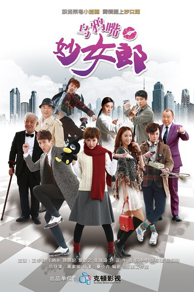 Crow Mouth Girl Poster, 2015 Chinese TV drama series