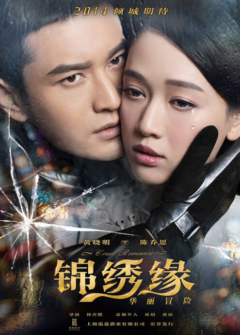 Cruel Romance Poster, 2015 Chinese TV drama series list