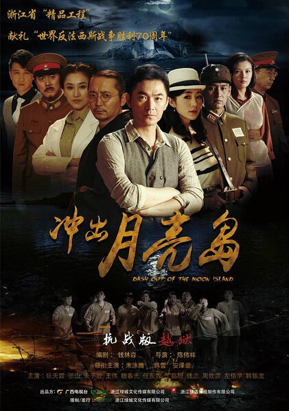 Dash Out of the Moon Island Poster, 2015 Chinese TV drama series