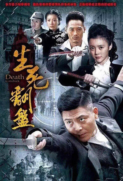 Death Comeback Poster, 2015 2015 Chinese TV drama series