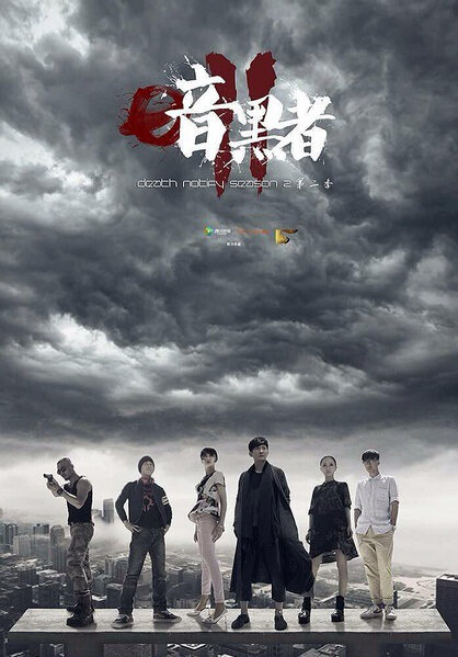 Death Notify 2 Poster, 2015 Chinese TV drama series