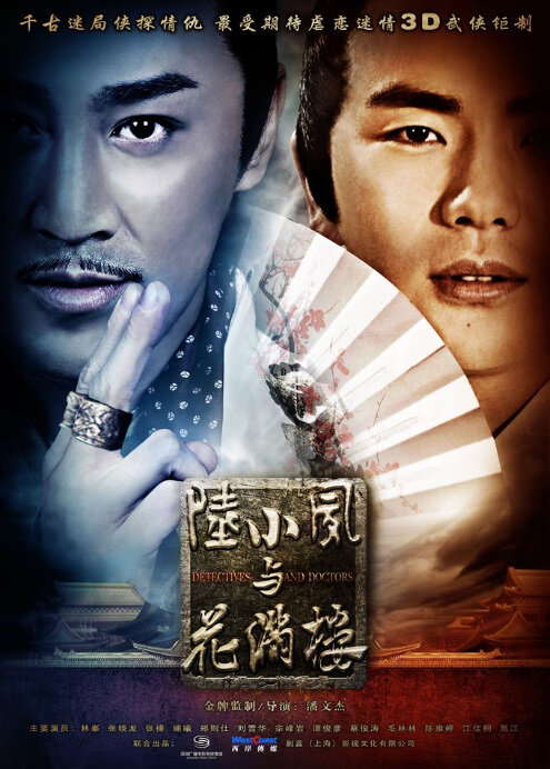 Detectives and Doctors Poster, 2015 Chinese TV drama series