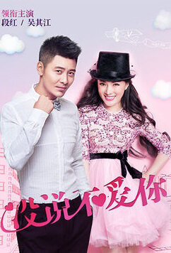 Didn't Say Don't Love You Poster, 2015 2015 Chinese TV drama series