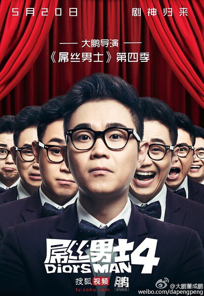 Diors Man 4 Poster, 2015 TV drama series