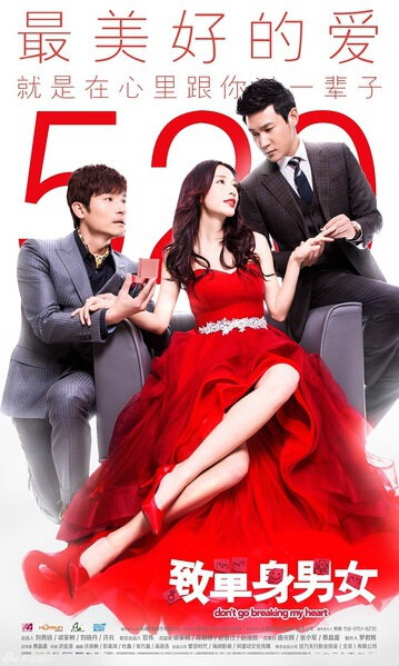 Don't Go Breaking My Heart Poster, 2015 TV drama series