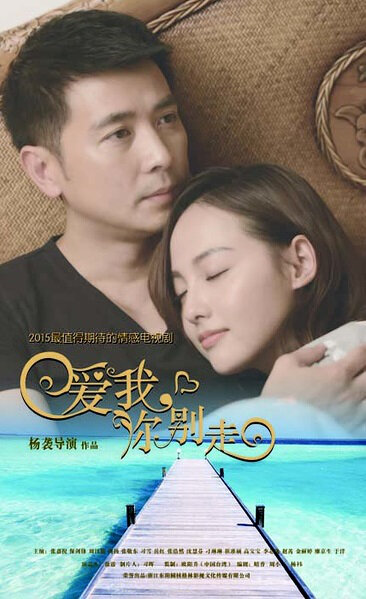 Don't Go If You Love Me Poster, 2015 TV drama series