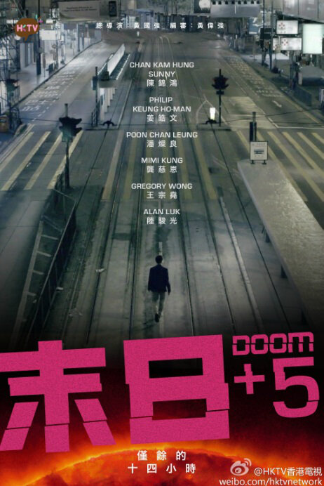 Doom +5 Poster, 2015 Chinese TV Drama series
