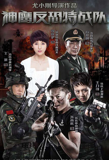 Eagle Commandos Poster, 2015 Chinese TV drama series
