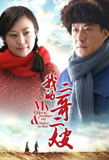 Elder Brother & My Sister-in-law Poster, 2015 Chinese TV drama series