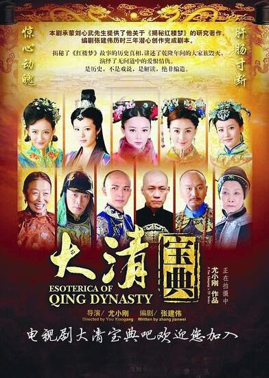 Esoterica of Qing Dynasty Poster, 2015 Chinese TV drama Series