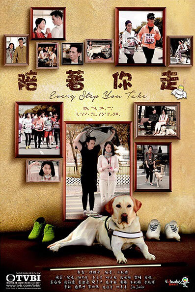 Every Step You Take Poster, 2015 TVB Series