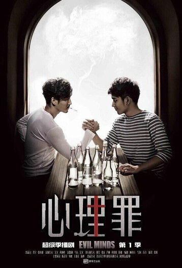 Evil Minds Poster, 2015 Chinese TV drama series