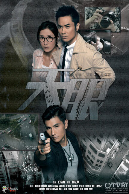 Eye in the Sky Poster, 2015 HK TVB Drama Series