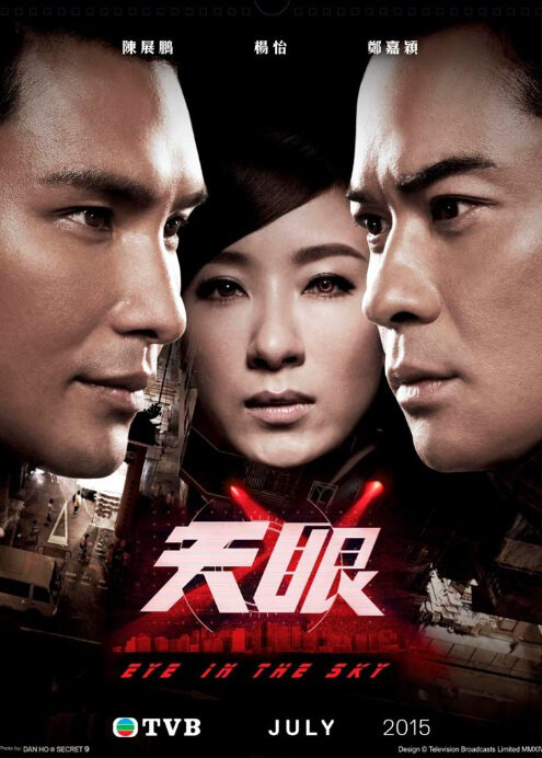 Eye in the Sky Poster, 2015 Chinese TV drama series