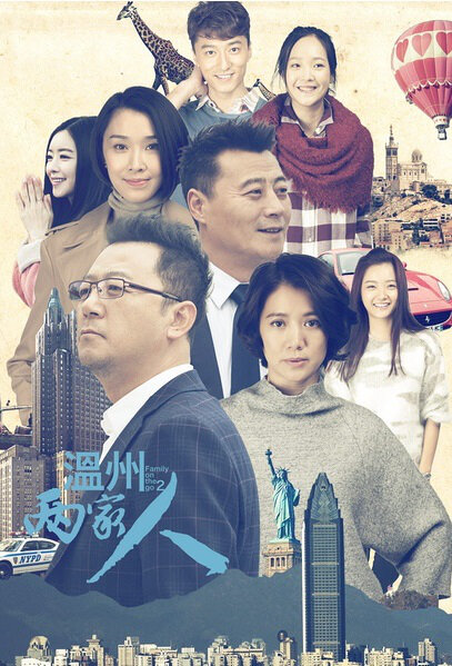 Family on the Go 2 Poster, 2015 Chinese TV drama series