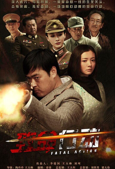 Fatal Action Poster, 2015 Chinese TV drama series