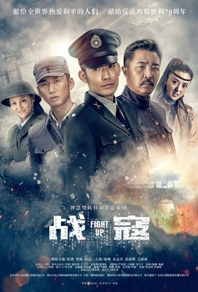 Fight Up Poster, 2015  Chinese TV drama series