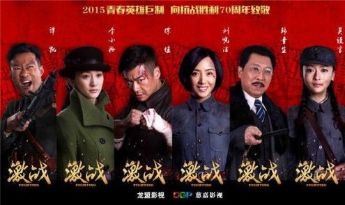 Fighting Poster, 2014