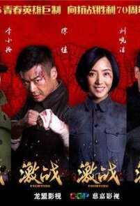 Fighting Poster, 2015  Chinese TV drama series
