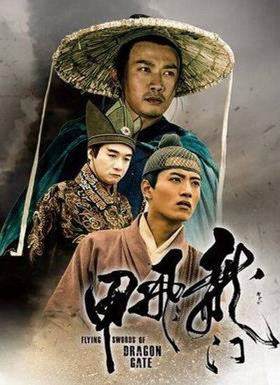 Flying Swords of Dragon Gate Poster, 2015 Chinese TV drama series