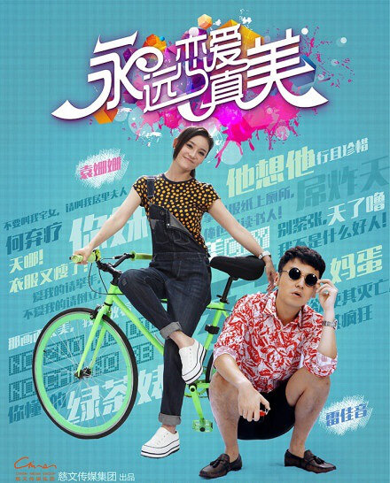 Forever Love Is Beautiful Poster, 2015