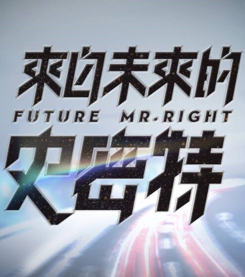 Future Mr. Right Poster, 2015 Taiwanese Drama Series