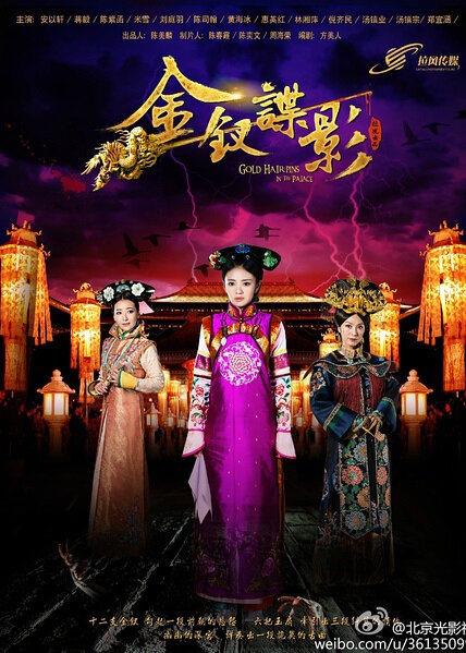 Gold Hairpins in the Palace Poster, 2015 Chinese TV drama series