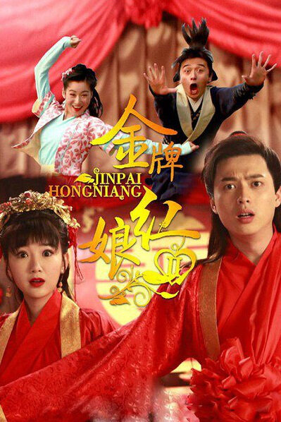 Gold Medal Matchmaker 2 Poster, 2015 2015 Chinese TV drama series