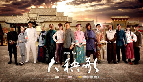 Grand Rice Sprout Song Poster, 2015 Chinese TV drama series
