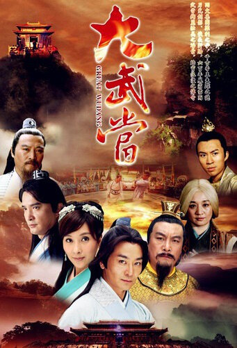 Great Wudang Poster, 2015 Chinese TV drama Series