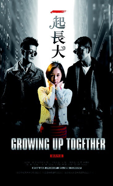 Growing Up Together Poster, 2015 chinese tv drama series