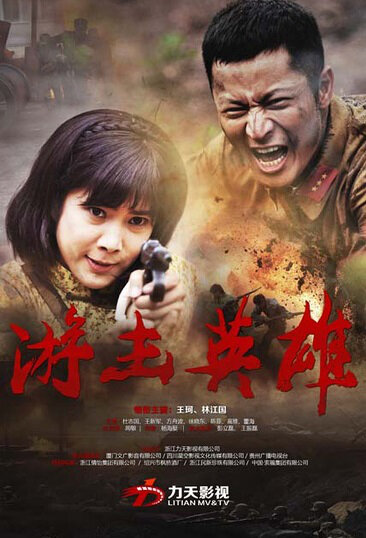 Guerrilla Hero Poster, 2015 2015 Chinese TV drama series