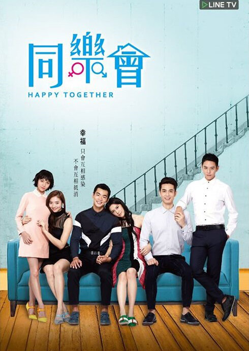 Happy Together Poster, 2015 Taiwan TV drama Series