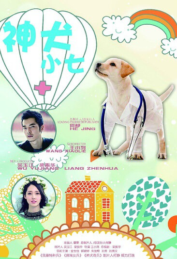 Hero Dog Poster, 2015 Chinese TV drama series