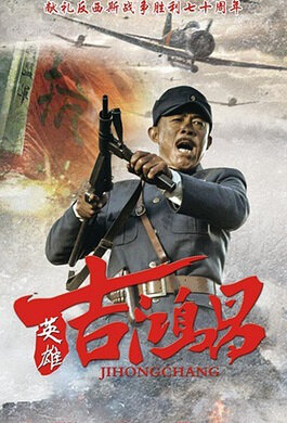 Hero Ji Hongchang Poster, 2015 2015 Chinese War TV drama series