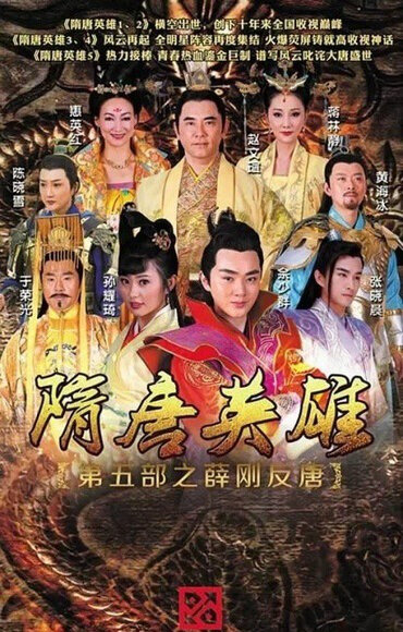 Heroes of Sui and Tang Dynasties 5 Poster, 2015 TV drama series