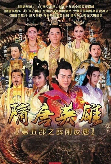 Heroes of Sui and Tang Dynasties 5 Poster, 2015 Chinese TV drama series