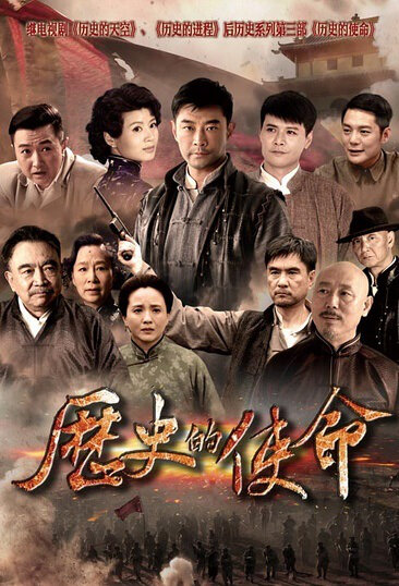 History Mission Poster, 2015 Chinese TV drama series