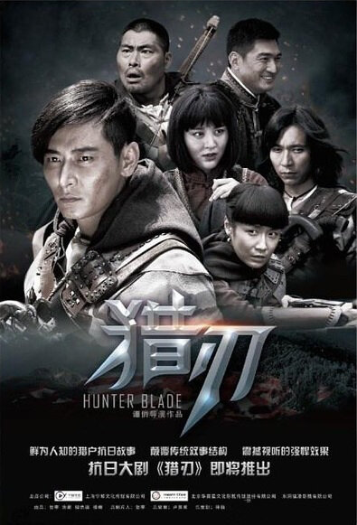 Hunter Blade Poster, 2015 2015 Chinese TV drama series