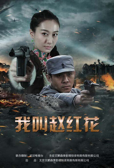 I Am Zhao Honghua Poster, 2015 2015 Chinese TV drama series