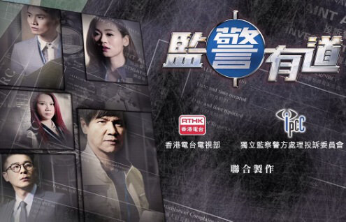 IPCC Files Poster, 2015 Chinese TV drama series