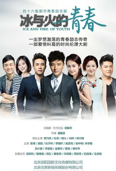 Ice and Fire Youth Poster, 2015 Chinese TV drama series