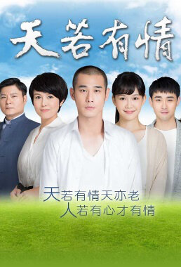If God Loves Poster, 2015 Taiwan TV drama Series