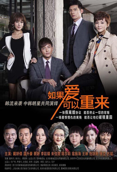 If Love Can Come Again Poster, 2015 Chinese TV drama series