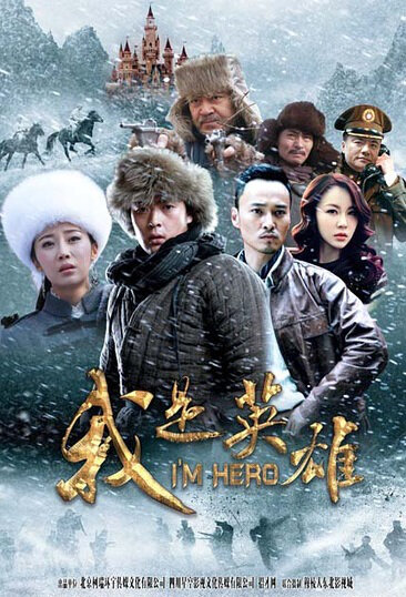 I'm Hero Poster, 2015 Chinese TV drama series