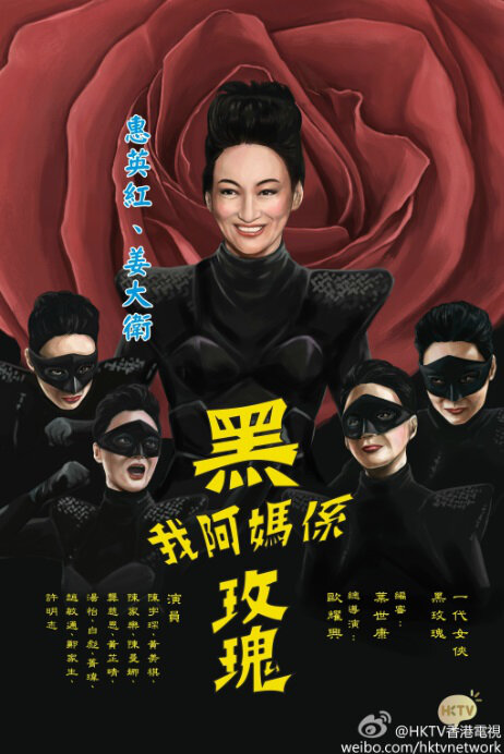Incredible Mama Poster, 2015 Hong Kong Drama Series