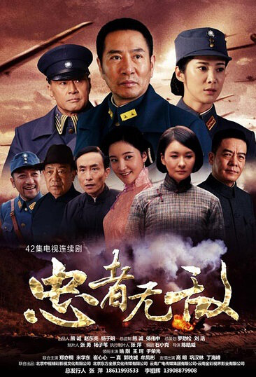Invincible Loyalty Poster, 2015 2015 Chinese TV drama series