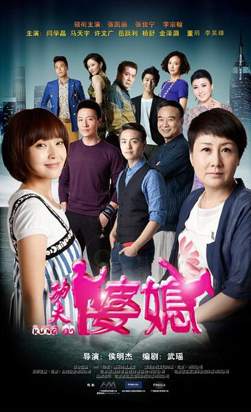 Kung Fu In-Laws Poster, 2015 chinese tv drama series