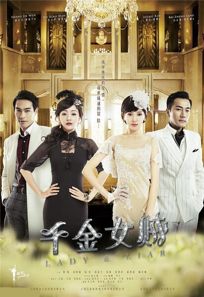 Lady and Liar Poster, 2015 Chinese TV drama series